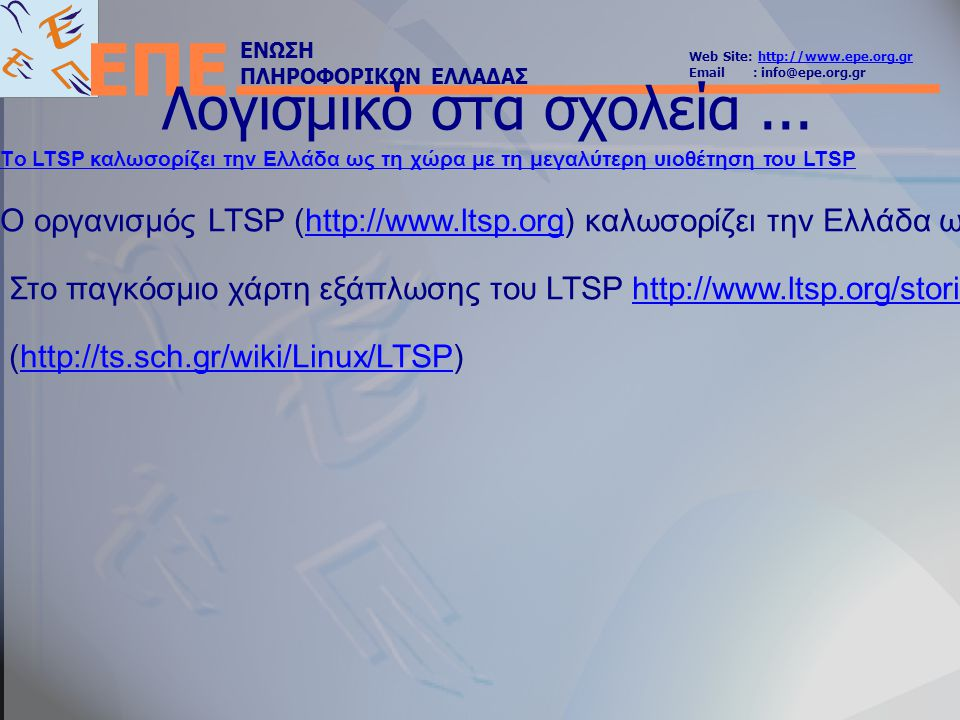Λογισμικό στα σχολεία ... Tο LTSP καλωσορίζει την Ελλάδα ως τη χώρα με τη μεγαλύτερη υιοθέτηση του LTSP.