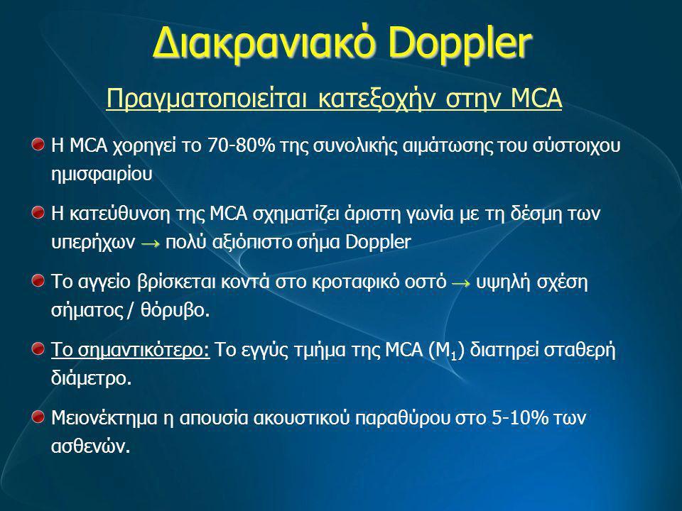 Διακρανιακό Doppler Πραγματοπoιείται κατεξοχήν στην MCA