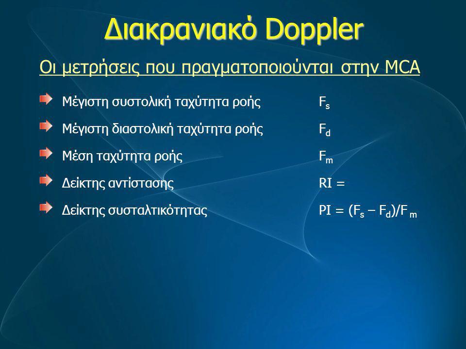 Διακρανιακό Doppler Οι μετρήσεις που πραγματοποιούνται στην MCA