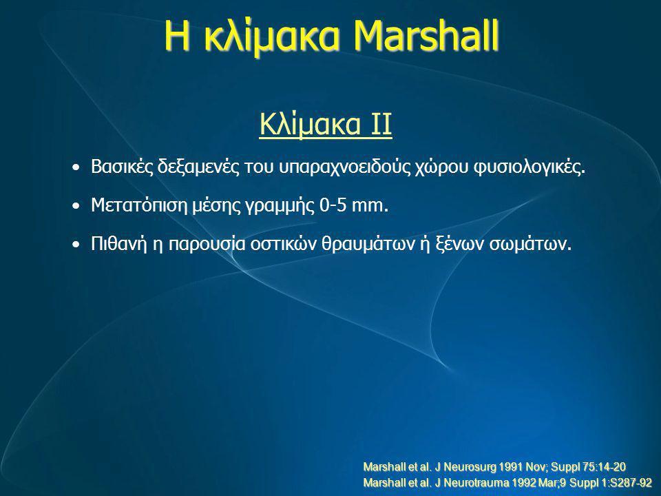 Η κλίμακα Marshall Κλίμακα ΙΙ