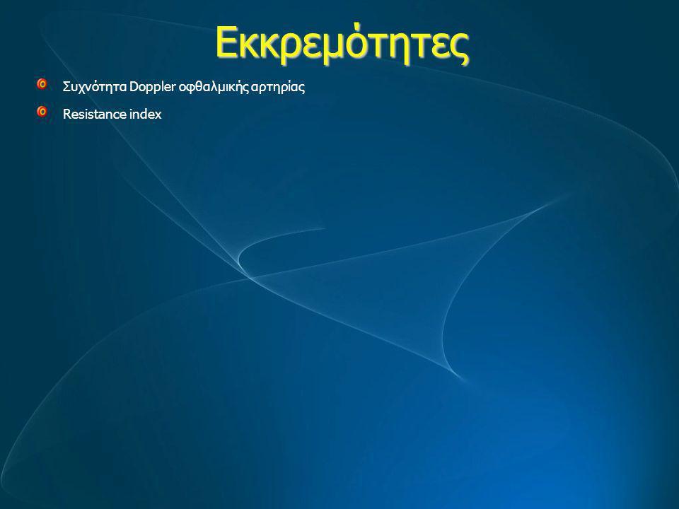Εκκρεμότητες Συχνότητα Doppler οφθαλμικής αρτηρίας Resistance index
