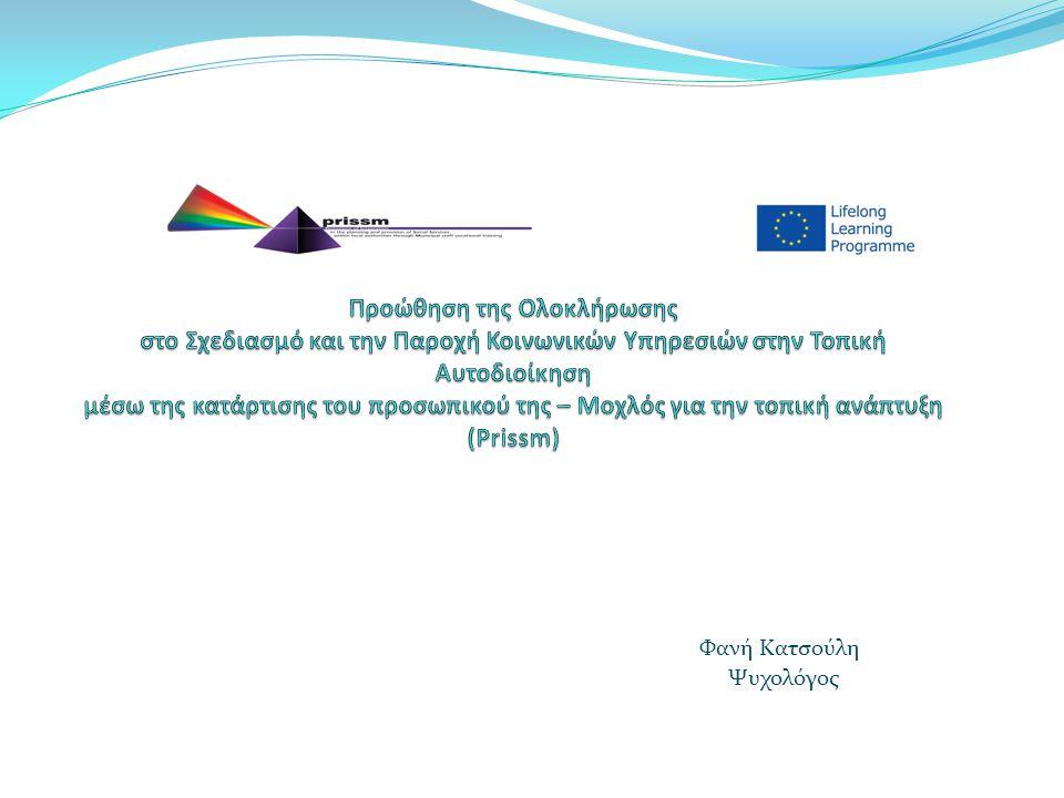 Προώθηση της Ολοκλήρωσης στο Σχεδιασμό και την Παροχή Κοινωνικών Υπηρεσιών στην Τοπική Αυτοδιοίκηση μέσω της κατάρτισης του προσωπικού της – Μοχλός για την τοπική ανάπτυξη (Prissm)