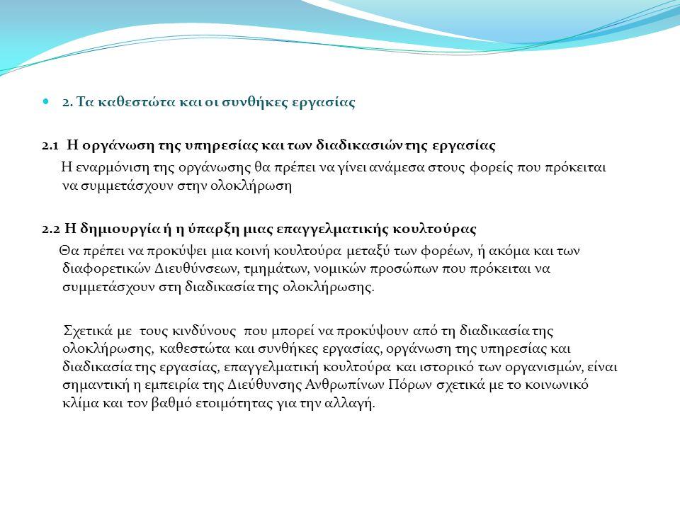 2. Τα καθεστώτα και οι συνθήκες εργασίας