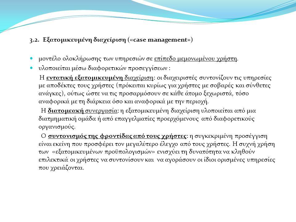 3.2. Εξατομικευμένη διαχείριση («case management»)