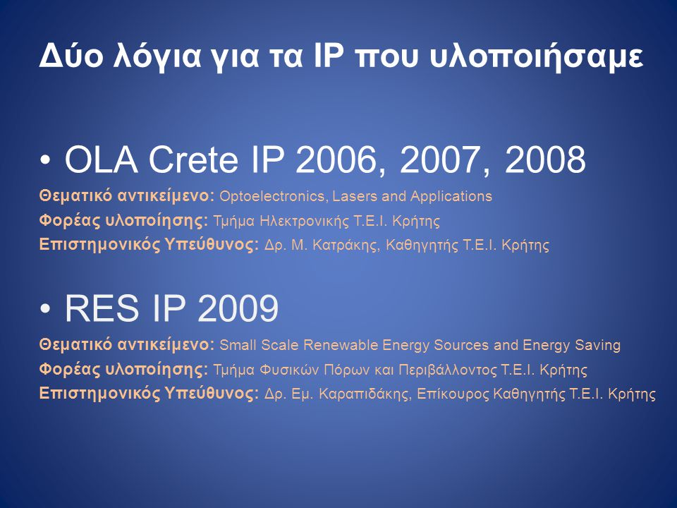 Δύο λόγια για τα IP που υλοποιήσαμε