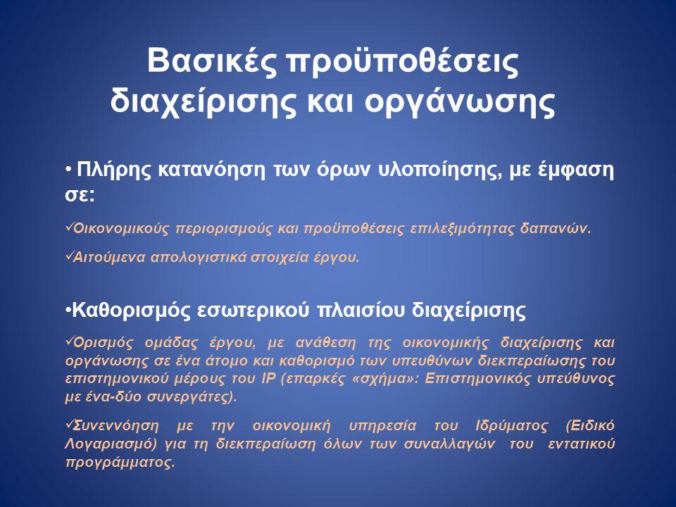 Βασικές προϋποθέσεις διαχείρισης και οργάνωσης