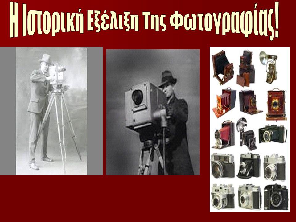 H Ιστορική Εξέλιξη Της Φωτογραφίας!