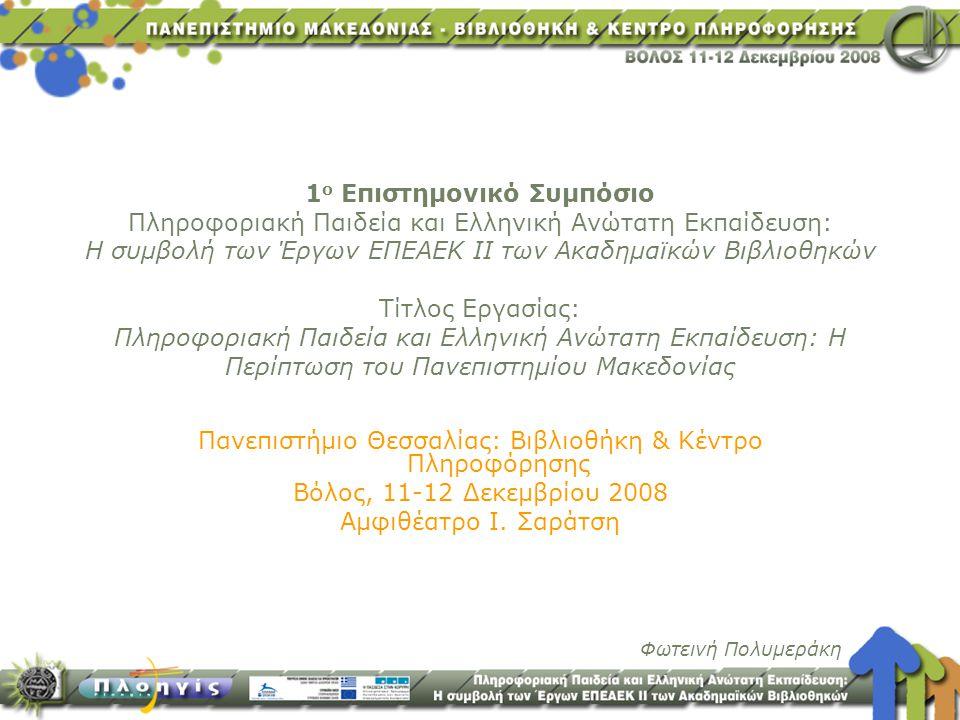 Πανεπιστήμιο Θεσσαλίας: Βιβλιοθήκη & Κέντρο Πληροφόρησης