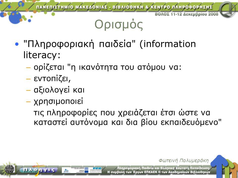 Ορισμός Πληροφοριακή παιδεία (information literacy: