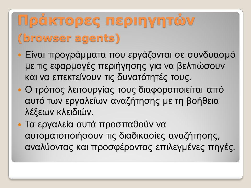 Πράκτορες περιηγητών (browser agents)