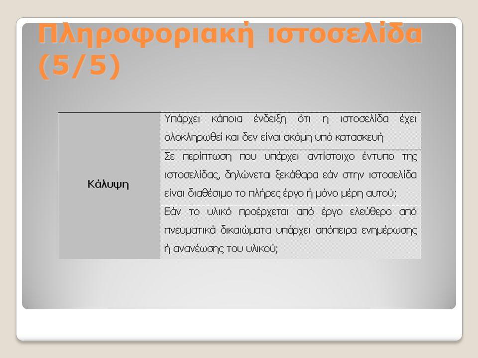 Πληροφοριακή ιστοσελίδα (5/5)