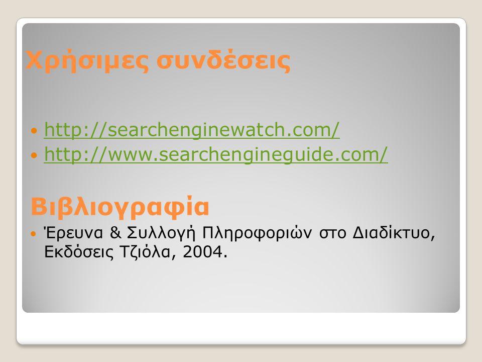 Χρήσιμες συνδέσεις Βιβλιογραφία http://searchenginewatch.com/