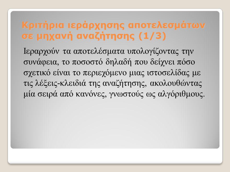 Κριτήρια ιεράρχησης αποτελεσμάτων σε μηχανή αναζήτησης (1/3)