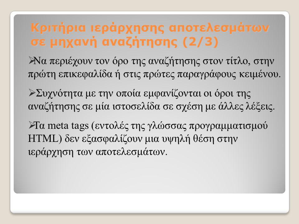 Κριτήρια ιεράρχησης αποτελεσμάτων σε μηχανή αναζήτησης (2/3)