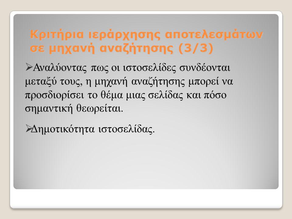 Κριτήρια ιεράρχησης αποτελεσμάτων σε μηχανή αναζήτησης (3/3)