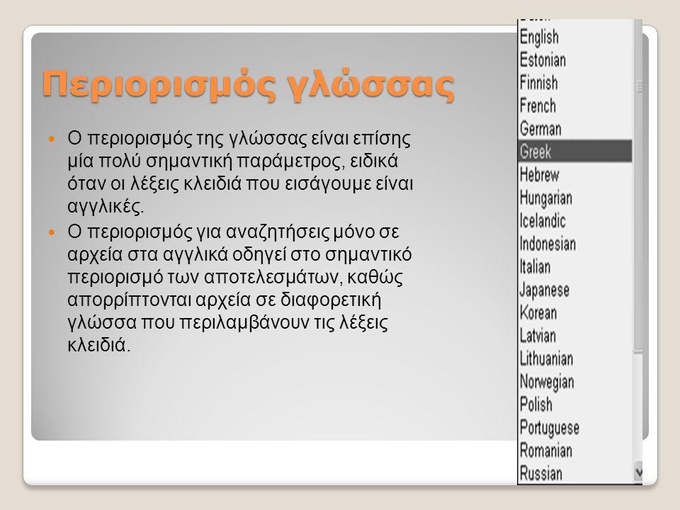 Περιορισμός γλώσσας