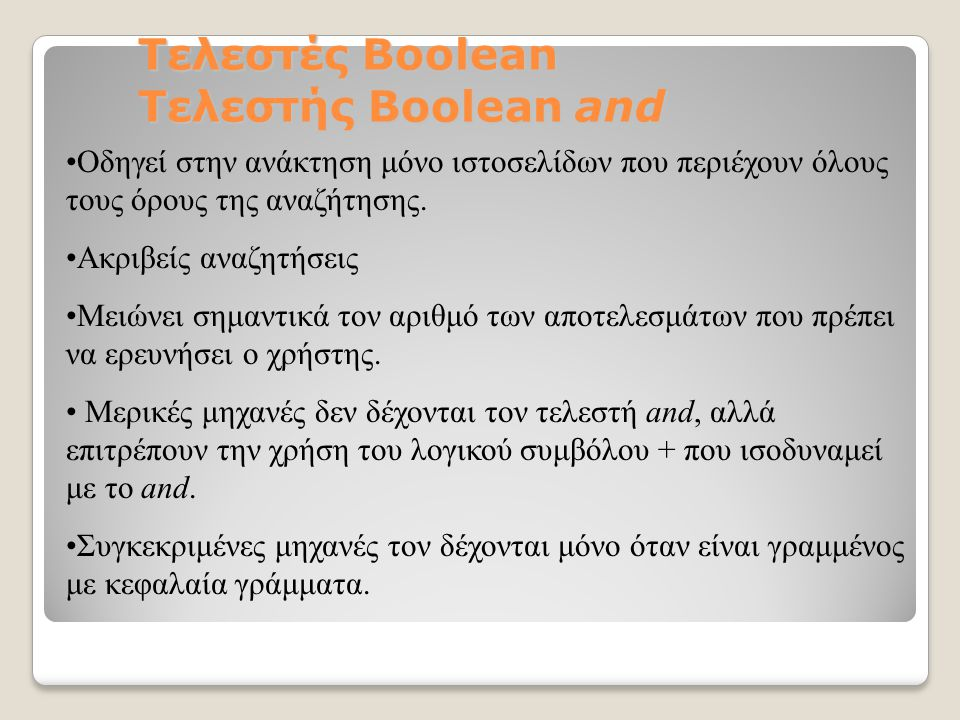 Τελεστές Boolean Τελεστής Boolean and
