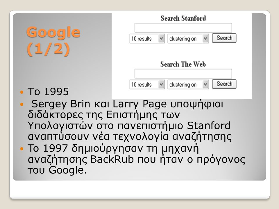 Google (1/2) Το 1995.