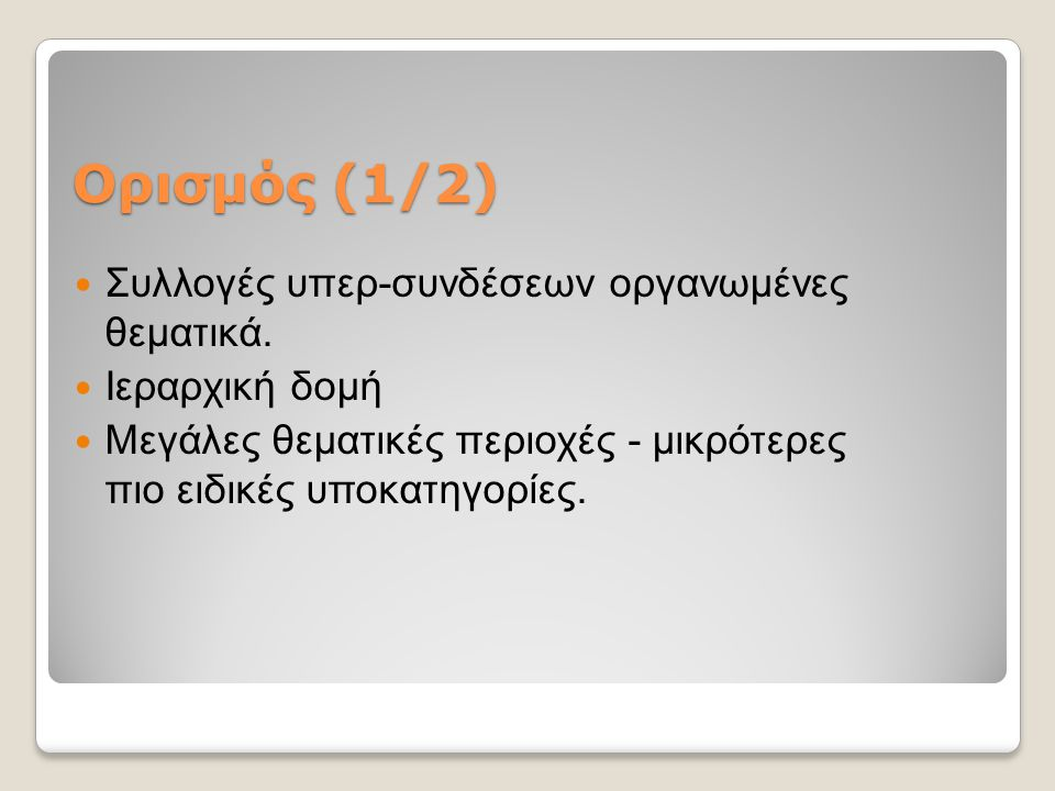 Ορισμός (1/2) Συλλογές υπερ-συνδέσεων οργανωμένες θεματικά.