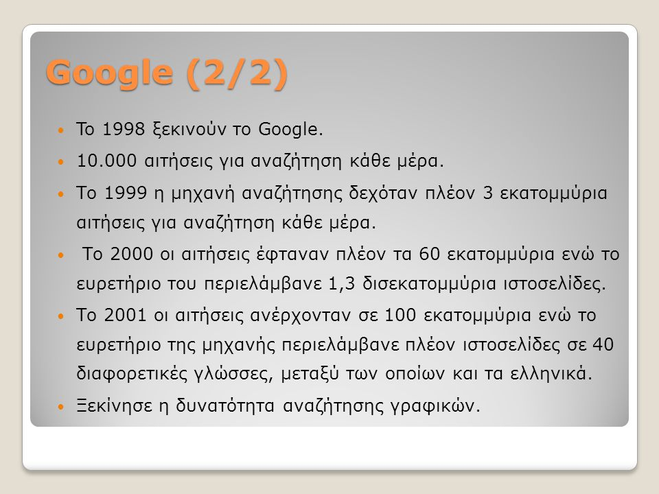 Google (2/2) To 1998 ξεκινούν το Google.