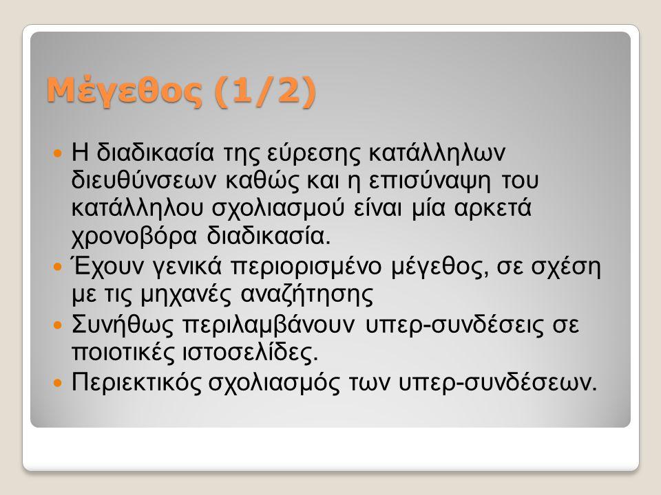 Μέγεθος (1/2)