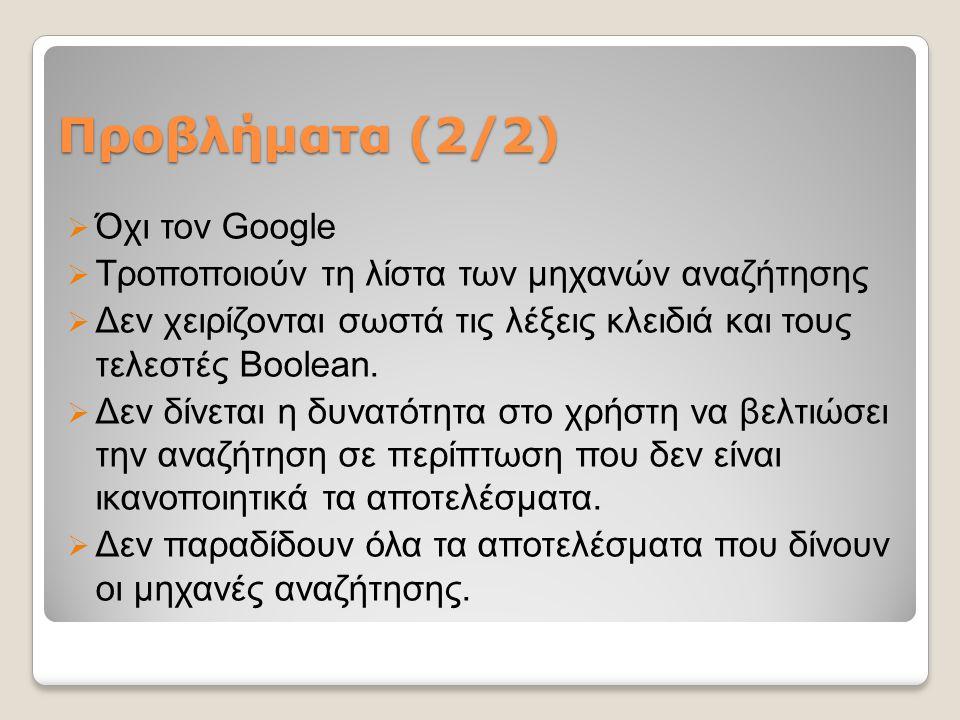 Προβλήματα (2/2) Όχι τον Google