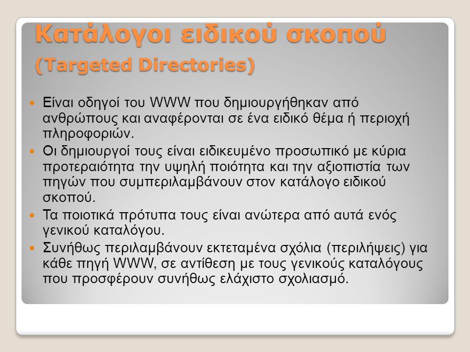 Κατάλογοι ειδικού σκοπού (Targeted Directories)