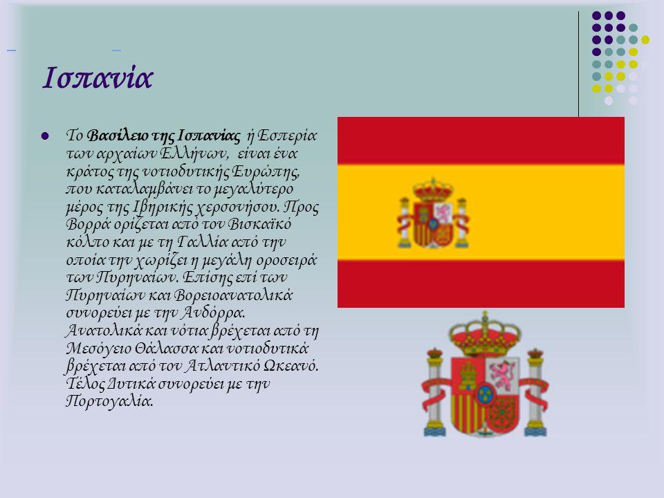 Ισπανία.