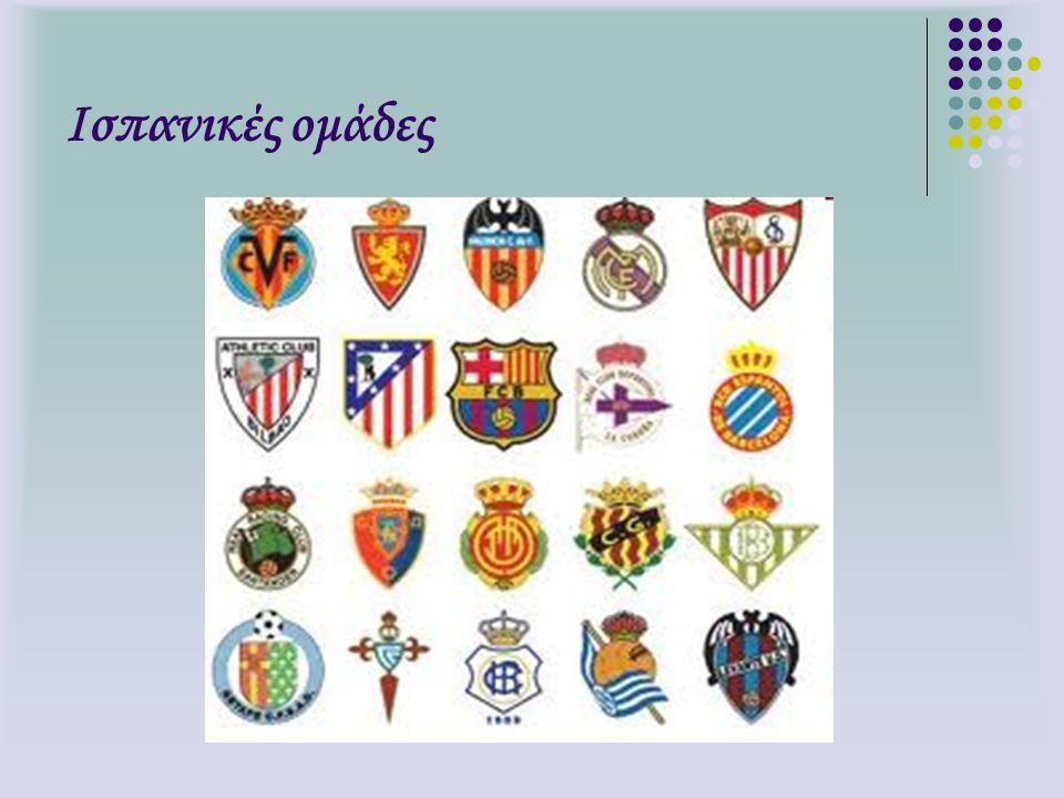 Ισπανικές ομάδες