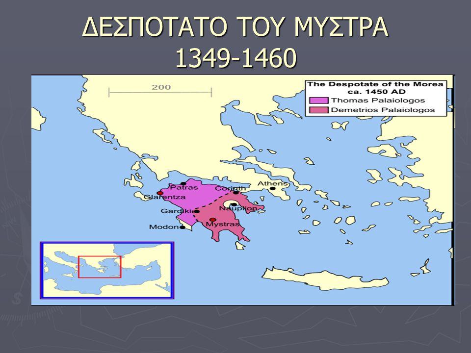 ΔΕΣΠΟΤΑΤΟ ΤΟΥ ΜΥΣΤΡΑ 1349-1460