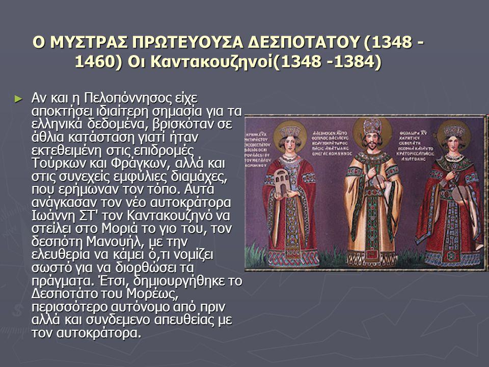 Ο ΜΥΣΤΡΑΣ ΠΡΩΤΕΥΟΥΣΑ ΔΕΣΠΟΤΑΤΟΥ (1348 - 1460) Οι Καντακουζηνοί(1348 -1384)