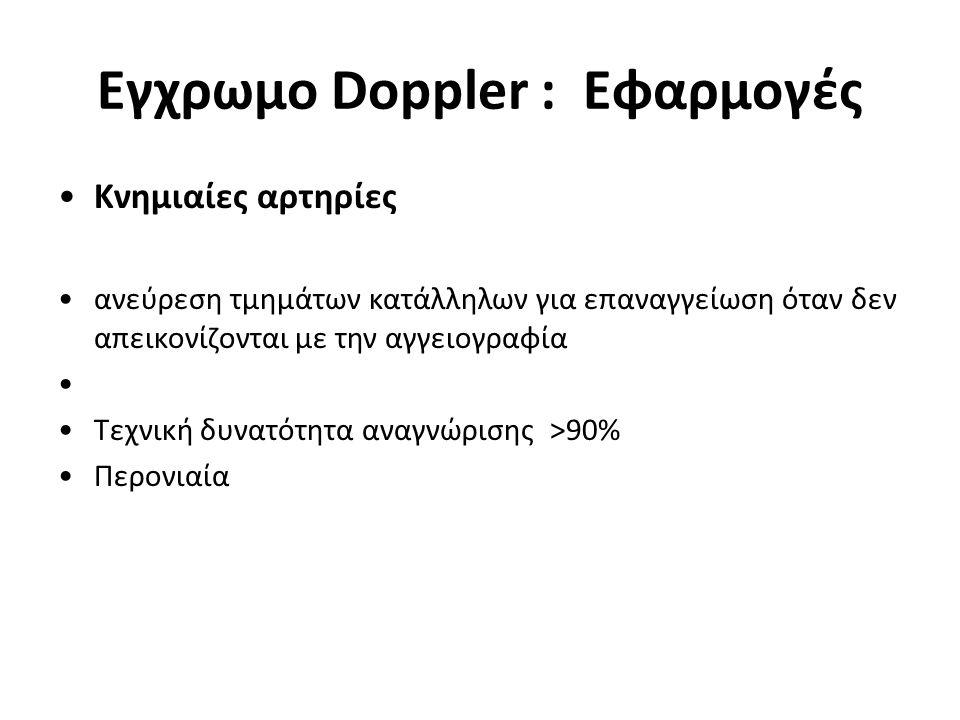 Εγχρωμο Doppler : Εφαρμογές