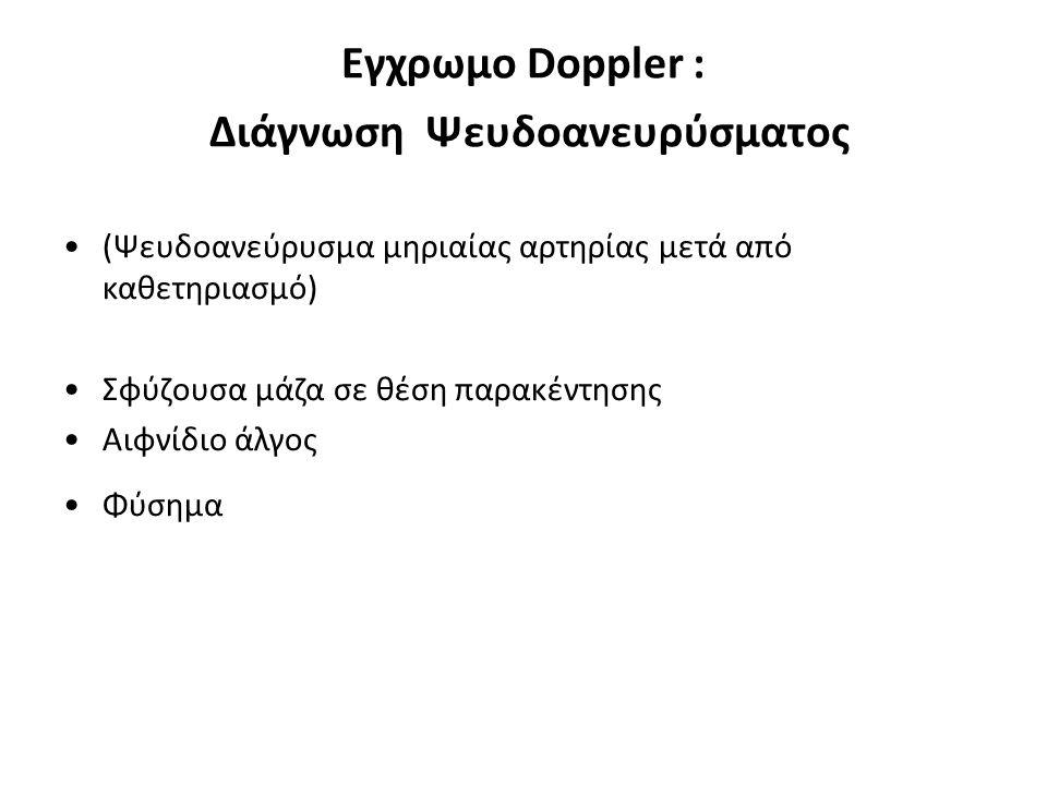 Εγχρωμο Doppler : Διάγνωση Ψευδοανευρύσματος