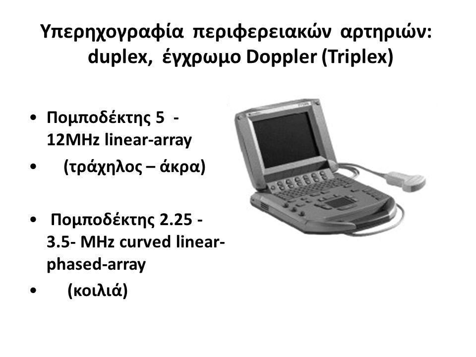 Υπερηχογραφία περιφερειακών αρτηριών: duplex, έγχρωμο Doppler (Triplex)