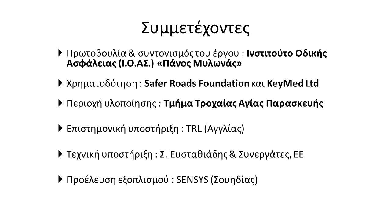 Συμμετέχοντες Πρωτοβουλία & συντονισμός του έργου : Ινστιτούτο Οδικής Ασφάλειας (Ι.Ο.ΑΣ.) «Πάνος Μυλωνάς»