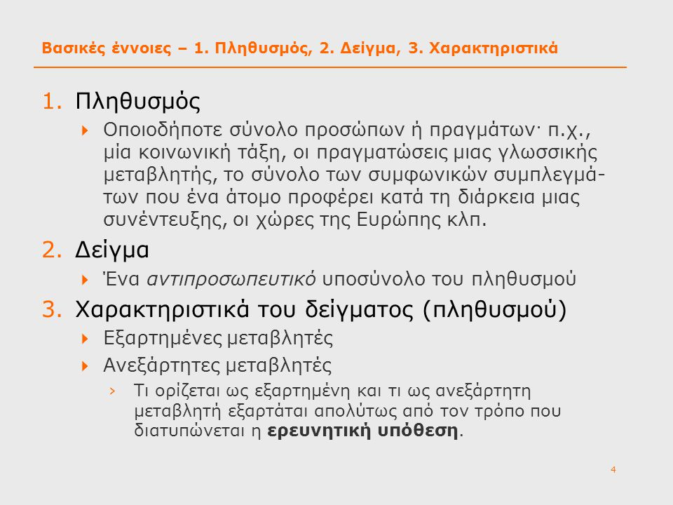 Βασικές έννοιες – 1. Πληθυσμός, 2. Δείγμα, 3. Χαρακτηριστικά