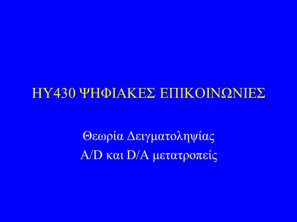 ΗΥ430 ΨΗΦΙΑΚΕΣ ΕΠΙΚΟΙΝΩΝΙΕΣ