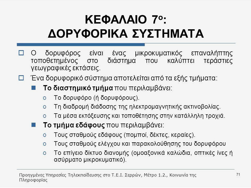 ΚΕΦΑΛΑΙΟ 7ο: ΔΟΡΥΦΟΡΙΚΑ ΣΥΣΤΗΜΑΤΑ