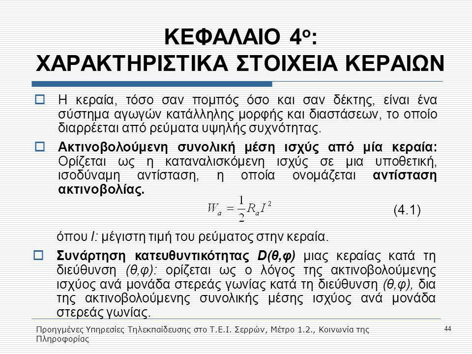 ΚΕΦΑΛΑΙΟ 4ο: ΧΑΡΑΚΤΗΡΙΣΤΙΚΑ ΣΤΟΙΧΕΙΑ ΚΕΡΑΙΩΝ