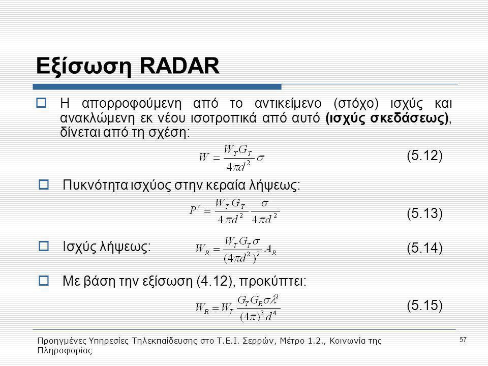 Εξίσωση RADAR Η απορροφούμενη από το αντικείμενο (στόχο) ισχύς και ανακλώμενη εκ νέου ισοτροπικά από αυτό (ισχύς σκεδάσεως), δίνεται από τη σχέση: