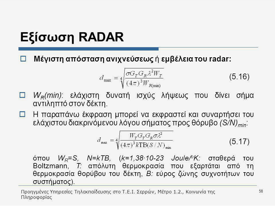 Εξίσωση RADAR Μέγιστη απόσταση ανιχνεύσεως ή εμβέλεια του radar: