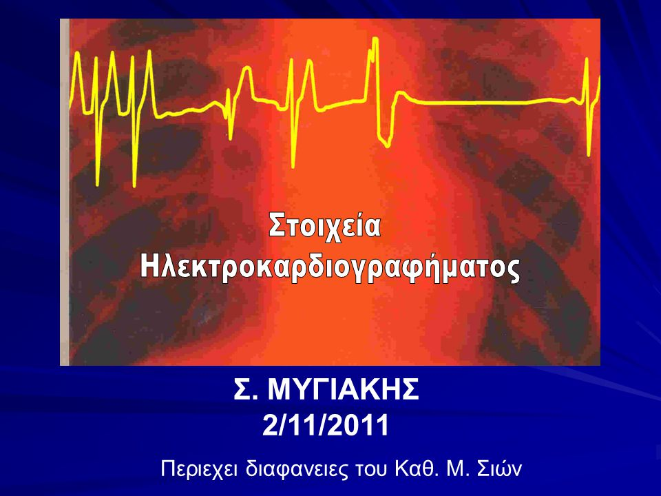 Ηλεκτροκαρδιογραφήματος