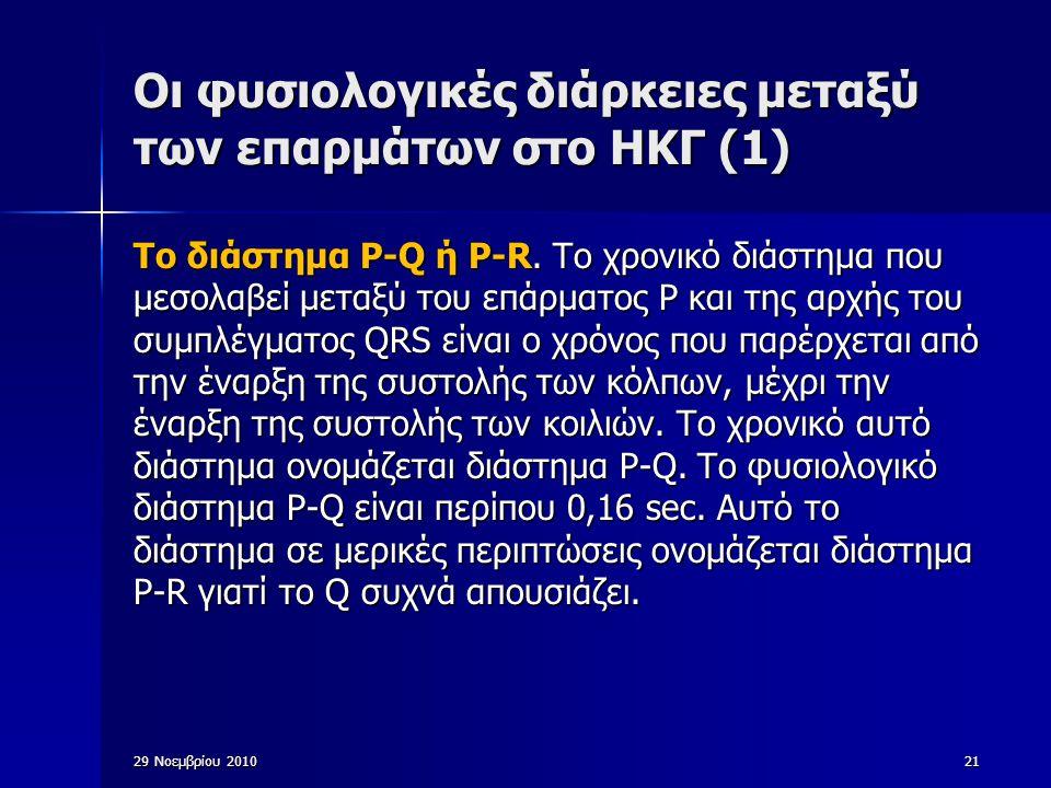 Οι φυσιολογικές διάρκειες μεταξύ των επαρμάτων στο ΗΚΓ (1)
