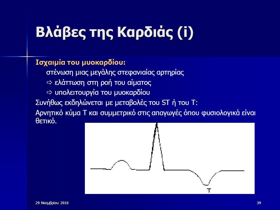 Βλάβες της Καρδιάς (i) Ισχαιμία του μυοκαρδίου: