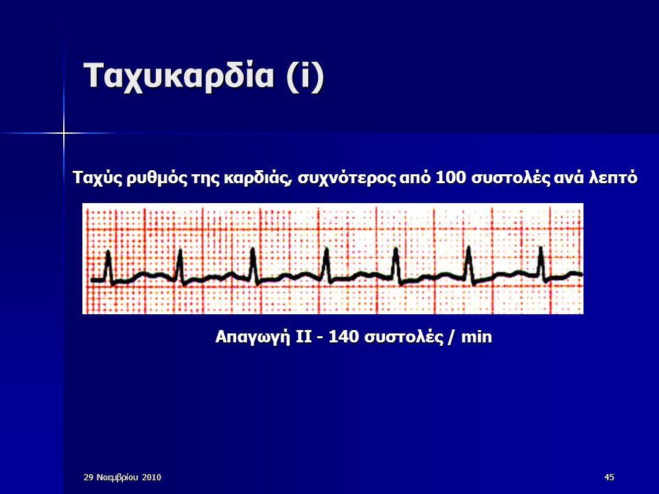 Ταχυκαρδία (i) Ταχύς ρυθμός της καρδιάς, συχνότερος από 100 συστολές ανά λεπτό. Απαγωγή ΙΙ - 140 συστολές / min.