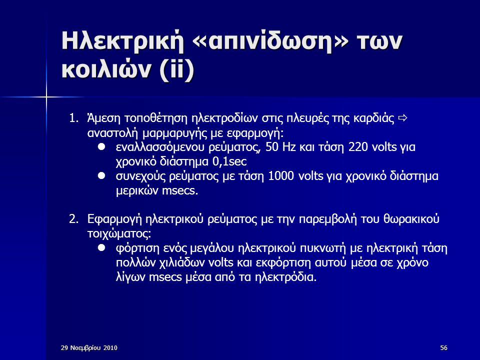 Ηλεκτρική «απινίδωση» των κοιλιών (ii)
