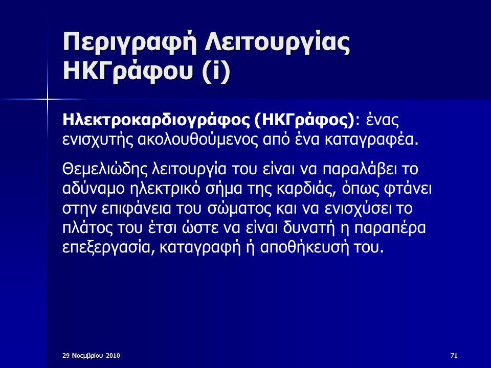 Περιγραφή Λειτουργίας ΗΚΓράφου (i)