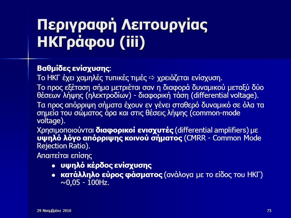 Περιγραφή Λειτουργίας ΗΚΓράφου (iii)