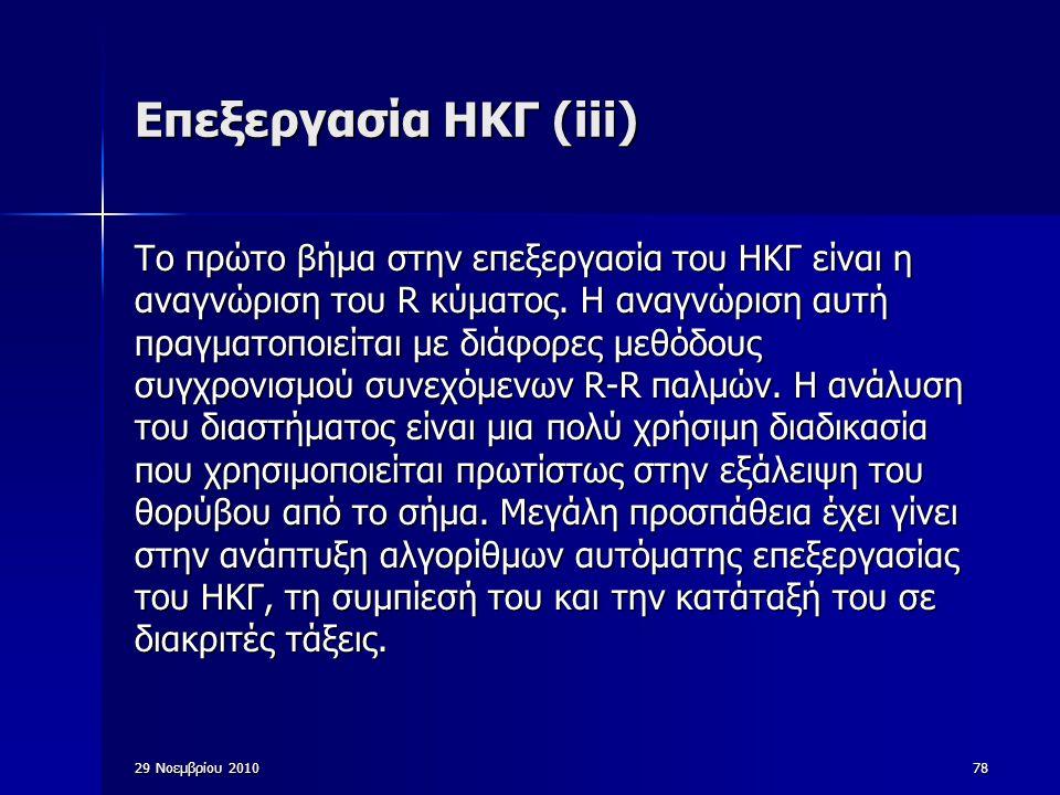 Eπεξεργασία ΗΚΓ (iii)