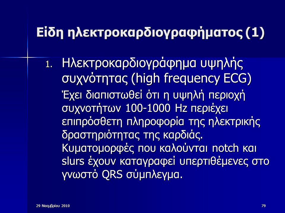 Είδη ηλεκτροκαρδιογραφήματος (1)